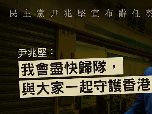 【47 人案】尹兆堅辭任葵青區議員 「我會盡快歸隊,與大家一起守護香港」 | 立場報道 | 立場新聞