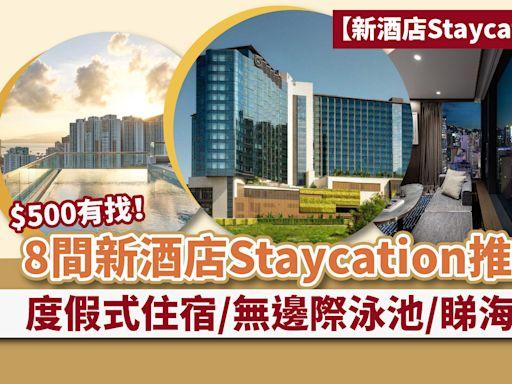 【新酒店Staycation】8間新酒店Staycation推介 度假式住宿/無邊際泳池/睇海景 $500有找!
