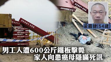 奪命工傷|男工人遭600公斤鐵板擊斃 家人向患癌母隱瞞死訊 | 蘋果日報