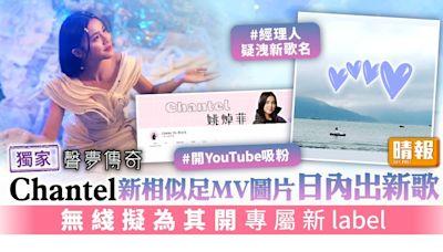 聲夢傳奇|Chantel新相似足MV圖片日內出新歌 無綫擬為其開專屬新label - 晴報 - 娛樂 - 中港台