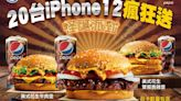 狂!漢堡王要送20台iPhone 12 還有買1送2
