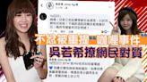 吳若希不忿被重提「咖哩事件」疫情下撩網民赴TVB電視城對質 | 蘋果日報
