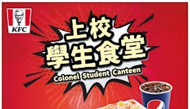 【KFC】至筍學生優惠(即日起至07/05)