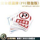 安全標識牌PVC發泡板 SSFAJ01~AZ65 蓋斯科技 警示板 工地標語 交通警示牌 30*40cm 禁止吸菸