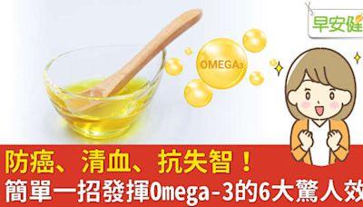 防癌、清血、抗失智!簡單一招發揮Omega–3的6大驚人效果