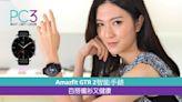 Amazfit GTR 2智能手錶 百搭襯衫又健康