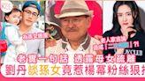 楊冪被指一年無見女兒小糯米 劉丹一句不經意「完美補刀」 | 娛樂 | Sundaykiss 香港親子育兒資訊共享平台