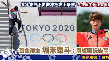 東京奧運丨堀米雄斗在出生地奪滑板首金 盼成績爭取日本建更多滑板公園 (17:43) - 20210725 - 體育