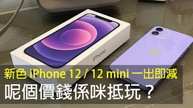 新色 iPhone 12 / 12 mini 一出即減!呢個價錢係咪抵玩?