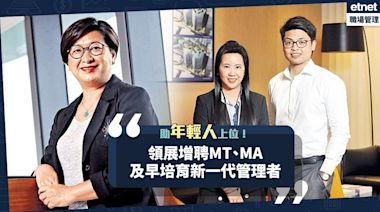 助年輕人上位!領展擴大MT、MA招募名額,培育新一代管理者! | 行政人員