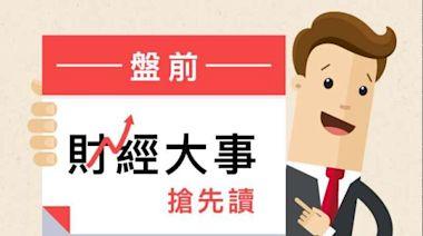 盤前財經大事搶先讀2021年06月21日 | Anue鉅亨 - 台股新聞