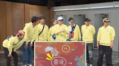 韓綜《RM》道具地圖獨立內蒙古 小粉紅怒轟「侵犯我國領土完整」拒看 | 蘋果新聞網 | 蘋果日報