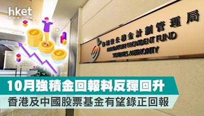 【MPF】10月強積金回報料反彈回升 中港股票基金有望錄正回報 - 香港經濟日報 - 理財 - 財富管理 - 強積金