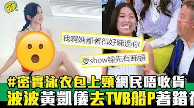 TVB力捧小花「波波」黃凱儀處女船P著錯衫?密實泳衣「包上頸」、網民:唔收貨!   流行娛樂   新Monday