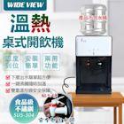 WIDE VIEW 桌上型省電溫熱開飲機(FL-0101)