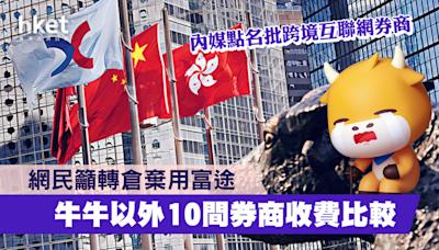 【港股戶口】內媒點名狠批富途 網民籲轉倉 牛牛以外10間券商收費比較 - 香港經濟日報 - 理財 - 個人增值