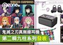 鬼滅之刃真無線耳機 第二輯九柱系列發表 - ezone.hk - 遊戲動漫 - 動漫玩具