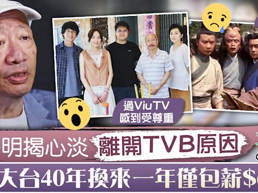 【綠葉王】余子明盡忠大台40逾年 換來一年一騷僅包薪$6800對待:心淡 - 香港經濟日報 - TOPick - 娛樂