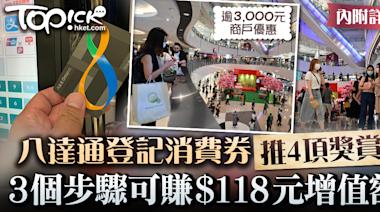 【5000元消費券】八達通登記消費券推4項獎賞 3個步驟可賺$118元增值額 - 香港經濟日報 - TOPick - 新聞 - 社會