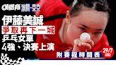 東京奧運直播時間表|何詩蓓早上100自衝金 乒乓男單今晚決戰