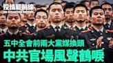 【10.22役情最前線】五中全會前兩大黨媒換頭 中共官場風聲鶴唳