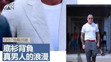型男字典 白色T恤斷捨離 底衫背負真男人的浪漫(觀奇氏)   蘋果日報