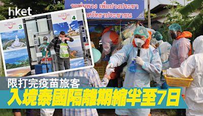 【泰國疫情】隔離期縮半至7日 限打完疫苗旅客 - 香港經濟日報 - 即時新聞頻道 - 國際形勢 - 環球社會熱點