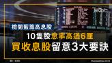 檢閱藍籌高息股|10隻股息率高過6厘|買收息股留意3大要訣