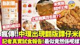 中環九頭鳥米線 網上瘋傳譚仔最大勁敵!記者實測試食:過橋米線+蒜泥白肉+3款雞翼|區區搵食 | 飲食 | 新假期