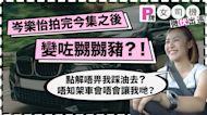 【女人揸車一定伏?】大鑊!阿妹岑樂怡拍完今集嬲嬲豬?!