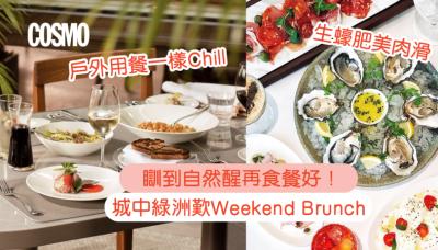 放假chill住食Brunch!20+間周末早午餐推介:102樓歎西餐、點心任食、雞尾酒任飲   Cosmopolitan HK