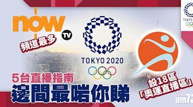 東京奧運|5台直播指南 邊間最啱你睇? NowTV頻道最多、康文署設「奧運直播區」 - Lifestyle - am730