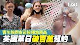 【新冠疫苗】英國單日破百萬預約 青年族群接種意願高 - 香港經濟日報 - 即時新聞頻道 - 國際形勢 - 環球社會熱點