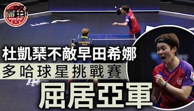 【乒乓球星挑戰賽】杜凱琹屈居亞軍 下周轉戰亞錦賽再爭勝