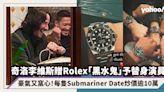 奇洛李維斯一口氣豪贈4隻Rolex「黑水鬼」予《John Wick》替身演員!每隻Submariner Date炒價逾10萬