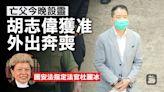 胡志偉向高院申請保釋為父奔喪終獲准短暫外出 妻指家翁喪禮仍開放予親友街坊弔唁 | 蘋果日報