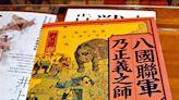 台灣出版書籍竟稱八國聯軍是「正義之師」,誠品書店香港分店全線下架
