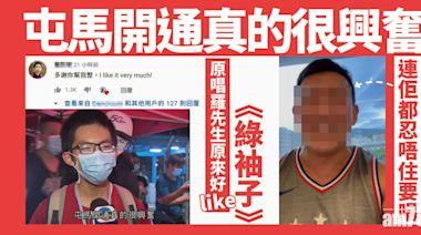 屯馬開通真的很興奮|羅先生原來好like《綠袖子》 - 今日娛樂新聞 | 香港即時娛樂報道 | 最新娛樂消息 - am730