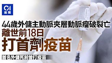 44歲菲傭離世 死前18日曾打第一針疫苗 為首名外傭死者