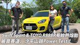 【精彩影片】Swift Sport & TOYO TIRES R888R有紋熱熔胎,麗寶賽道、汐平山路Power Test!
