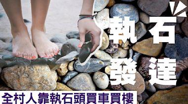 四川奇石村 每戶人家都靠撿石頭買車買房