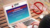 電信偵查破獲國內盜版網站 楓林網非法侵權近10億元