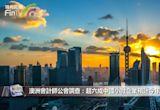 澳洲會計師公會調查:超六成中國小微企業預計今年收入將增長