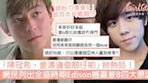 「陳冠希、姜濤邊個靚仔啲」掀熱話!網民列全盛時期Edison撼贏姜B四大原因! | GirlStyle 女生日常