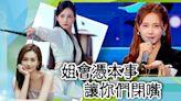 被寸劇多人唔紅 「最美黃蓉」李一桐霸氣反擊獲讚
