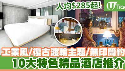 10大特色精品酒店Staycation推介人均$285起!工業風.復古渡輪主題.無印簡約風 | U Travel 旅遊資訊網站