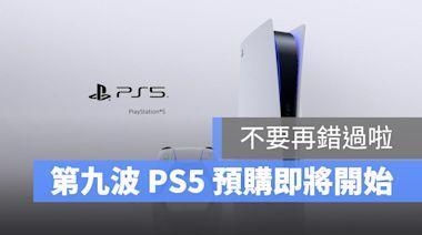 PS5 預購又來啦!各大電商體通路預購價格、開賣時間日期整理!第九波不要錯過了 - 蘋果仁 - iPhone/iOS/好物推薦科技媒體