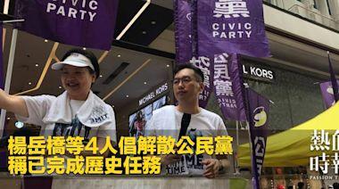楊岳橋等4人倡解散公民黨 稱已完成歷史任務