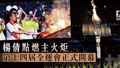 楊倩點燃主火炬 第十四屆全運會正式開幕