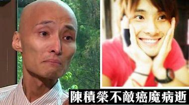 曾獲郭富城孫慧雪助醫藥費 38歲陳積榮肺癌逝世 | 蘋果日報